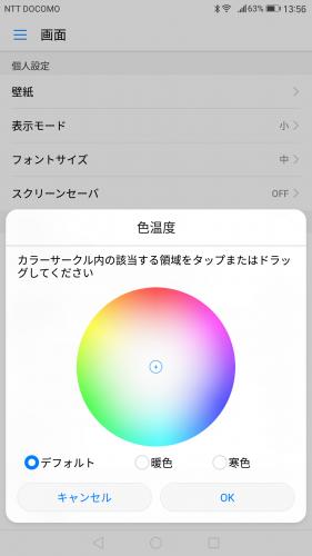色温度の設定