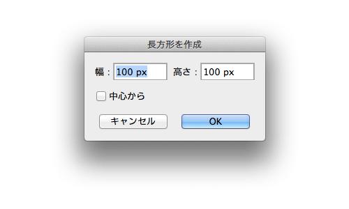 Photoshop 長方形ダイアログ