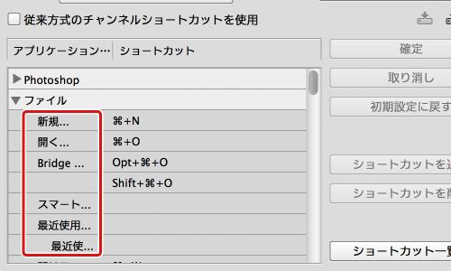 Photoshop CC 2014 キーボードショートカット