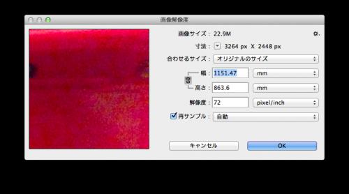 画像解像度ダイアログ