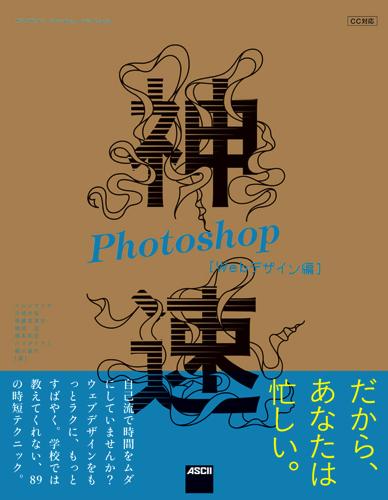 神速Photoshop [Webデザイン編]