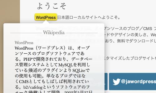 辞書検索: WordPress