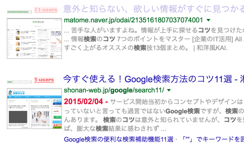 Google検索結果のカスタム例