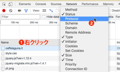 Chrome開発者ツール