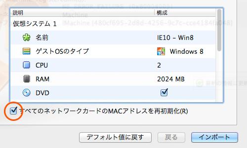 VirtualBox: .ova のインポート