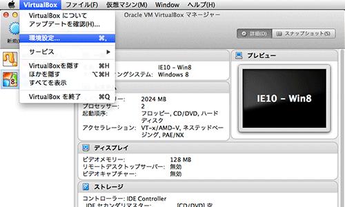 VirtualBox 環境設定
