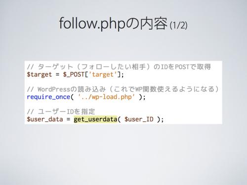 follow.phpの内容