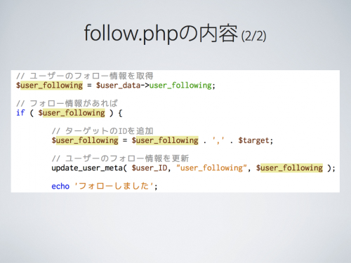 follow.phpの内容