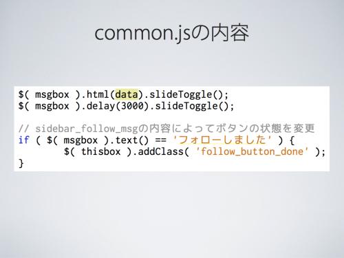 common.jsの内容