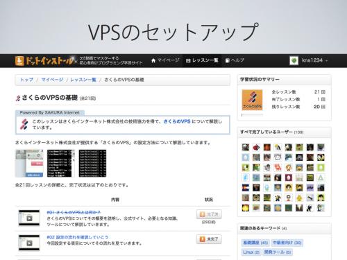 VPSのセットアップ