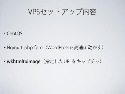 VPSセットアップ内容
