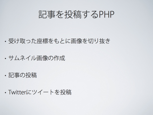 記事を投稿するPHP