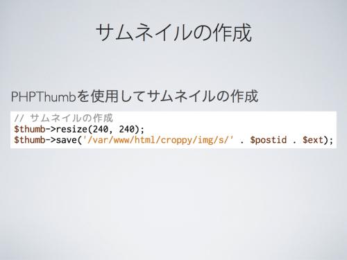 PHPThumbを使用してサムネイルの作成