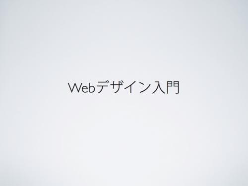 Webデザイン入門