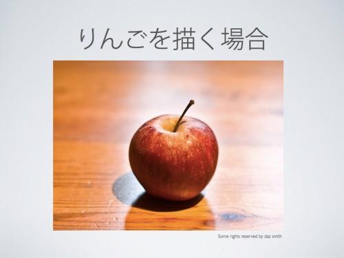 りんごを描く場合