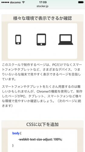 iPhoneで表示したテキスト(教科書)