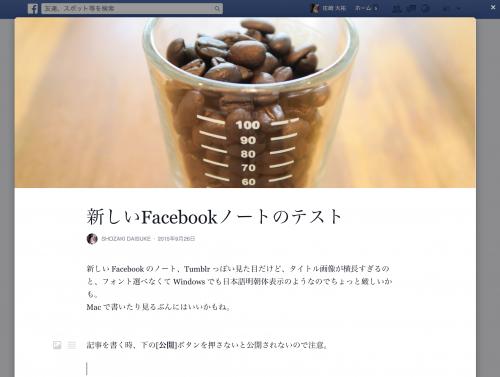 Facebook ノート