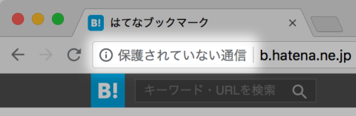 Chromeの警告[保護されていない通信]