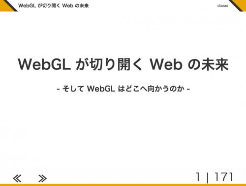 WebGLが切り開くWebの未来