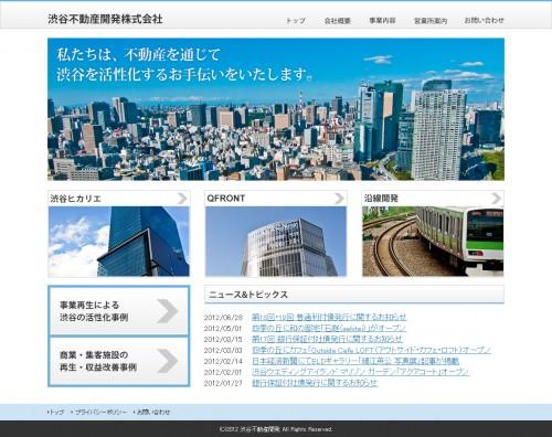 中小企業サイトの作例