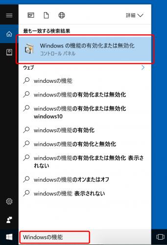 検索でWindowsの機能と入力