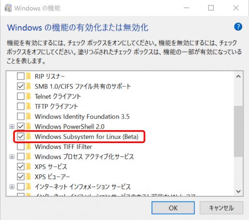 Windows の機能の有効化と無効化ダイアログ