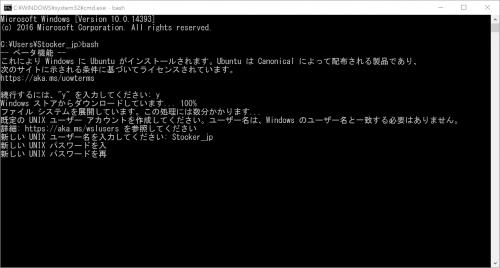UNIX パスワードを入力