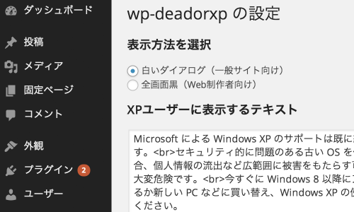 wp-deadorxp 管理画面