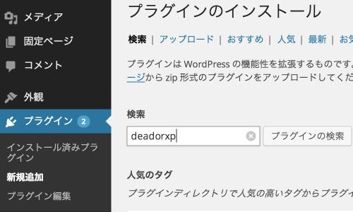 deadorxp で検索