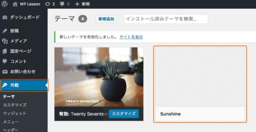 WordPress管理画面 外観