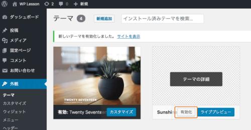 WordPress テーマの有効化