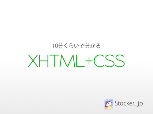 10分くらいで分かるXHTML+CSS