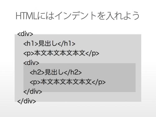 HTMLにはインデントを入れよう