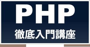 PHP徹底入門講座