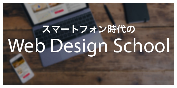 Web Design School: 1月開校・東京