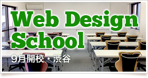 Web Design School: 9月開校・東京