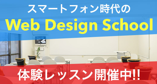 スマートフォン時代のWebデザインスクール